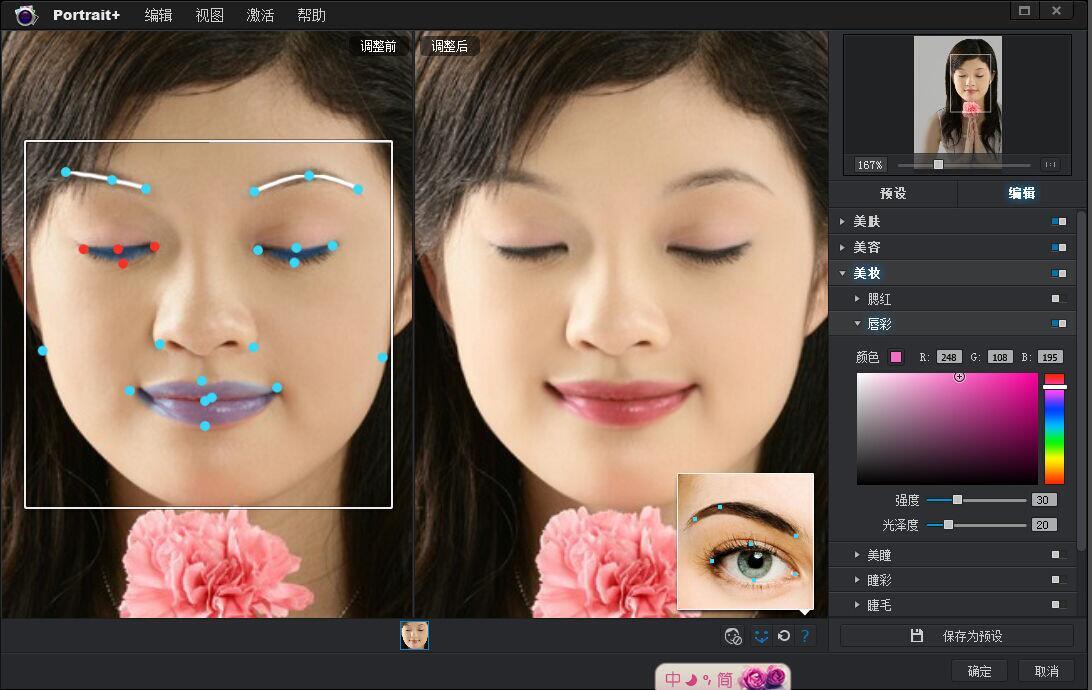 ArcSoft Portrait Plus 3中文汉化版