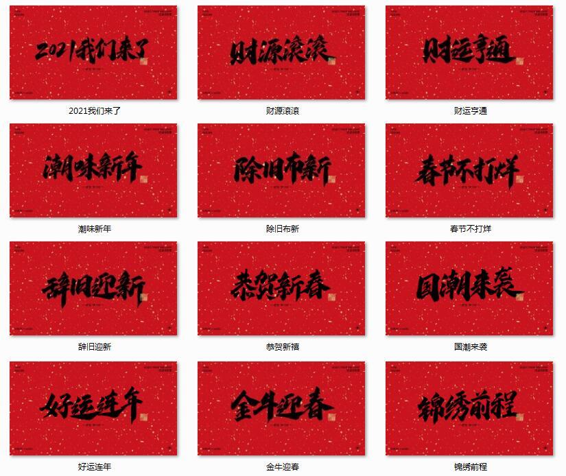 2021新年祝福语字体素材
