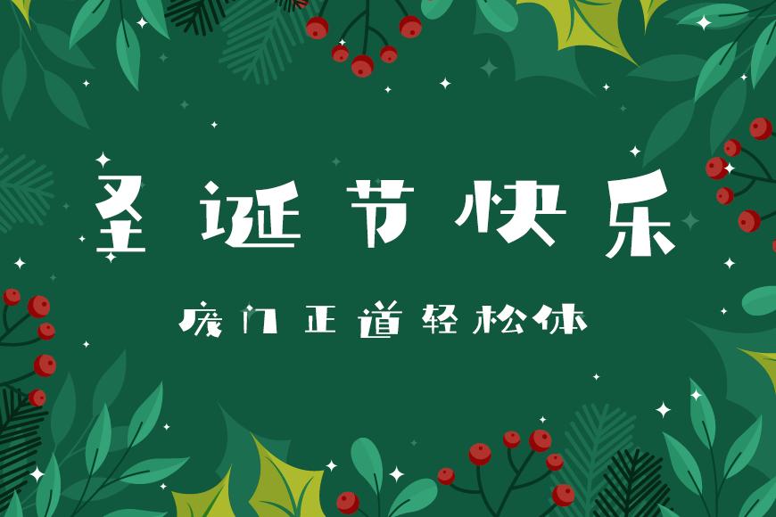 圣诞节中文字体下载