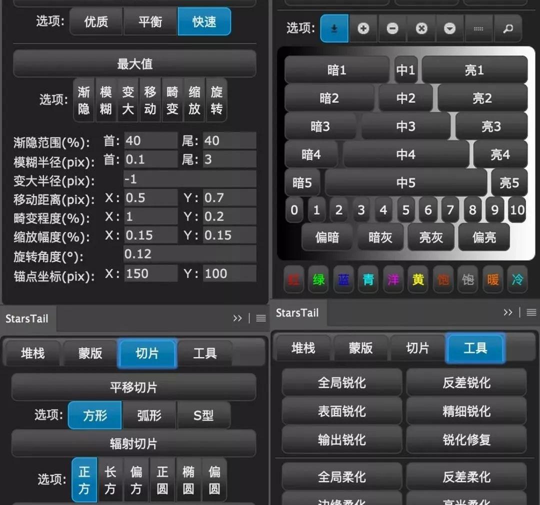 StsrTail半岛雪人星轨堆栈扩展插件